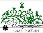 Фестиваль_Императорские_сады_России